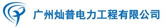 广州灿普电力工程有限公司